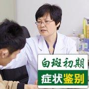 白癜风疾病有所变化会有怎样的症状呢?