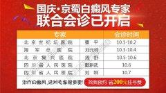 成都西部白癜风医院国庆特邀京蜀三甲专家联合会诊活动十月即将开启,预约从速!