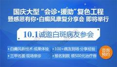 """【直播预告】10月1号""""感恩有你·白癜风康复分享会""""线上直播活动即将启动"""